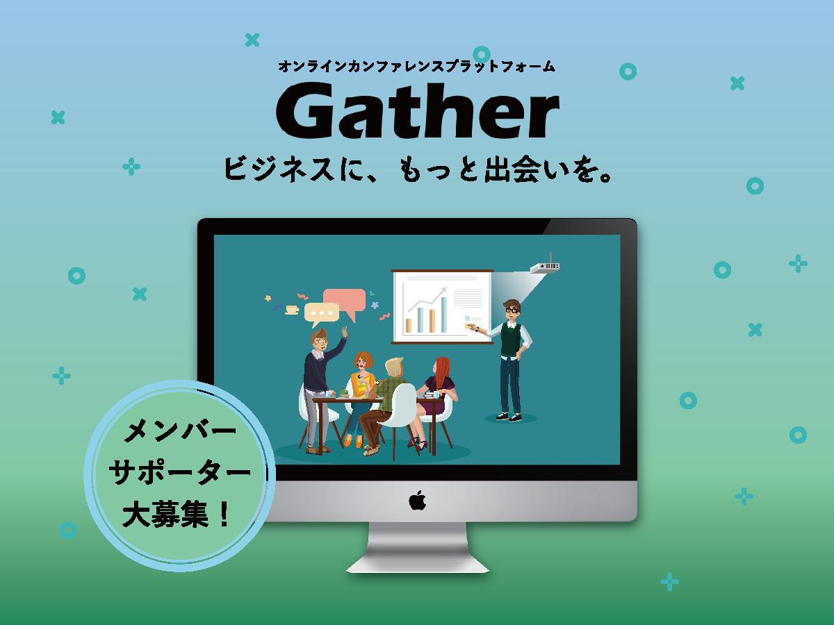 【ビジネスにもっと出会いを】オンラインカンファレンスプラットフォーム開発仲間を募集!