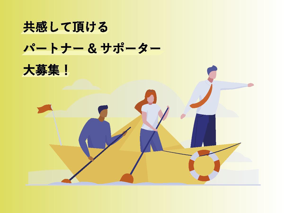 gather_tomoshibi_whoimage_outline.png