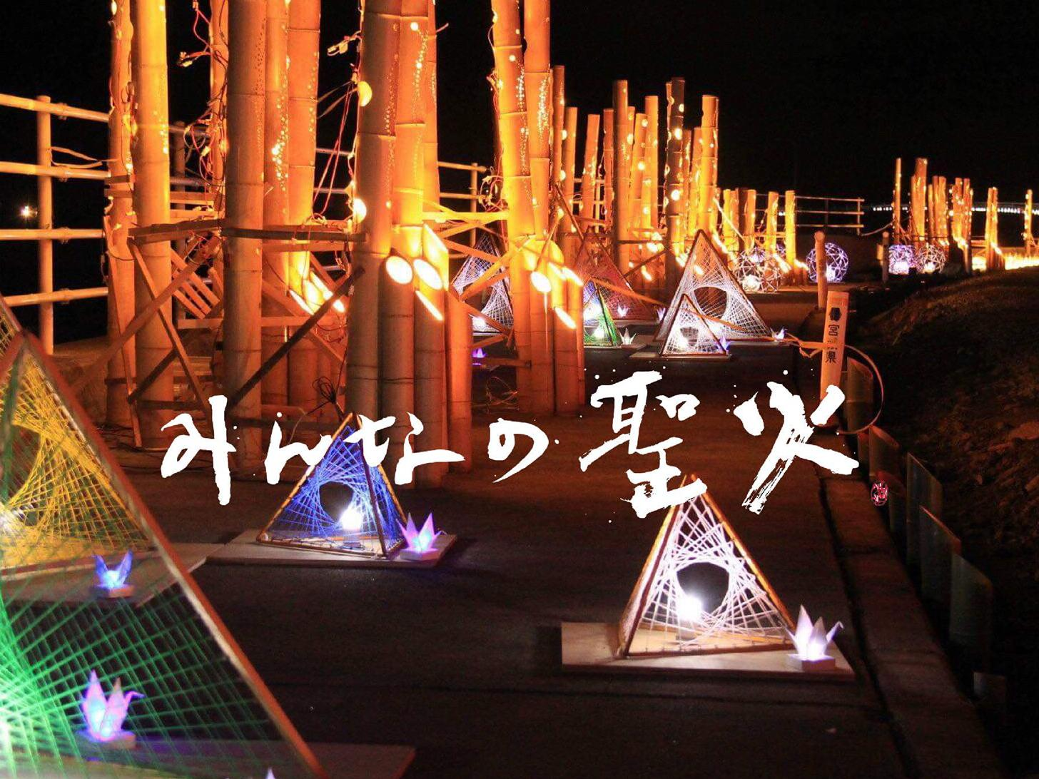 東京オリ・パラ開幕前夜(2020.7.23)47都道府県で竹あかり同時点燈@大分県