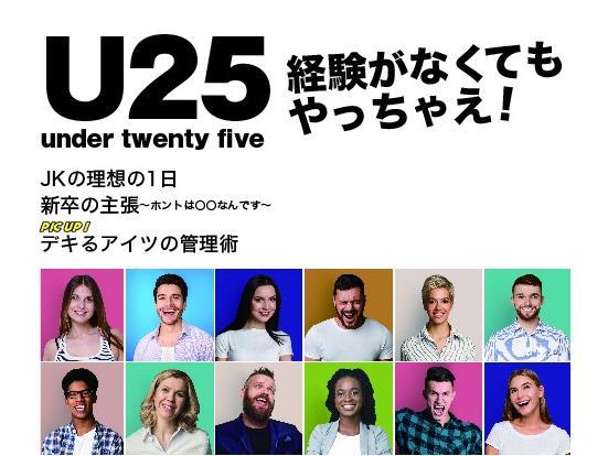 【U25限定】U25向け雑誌の制作メンバー(創刊メンバー)