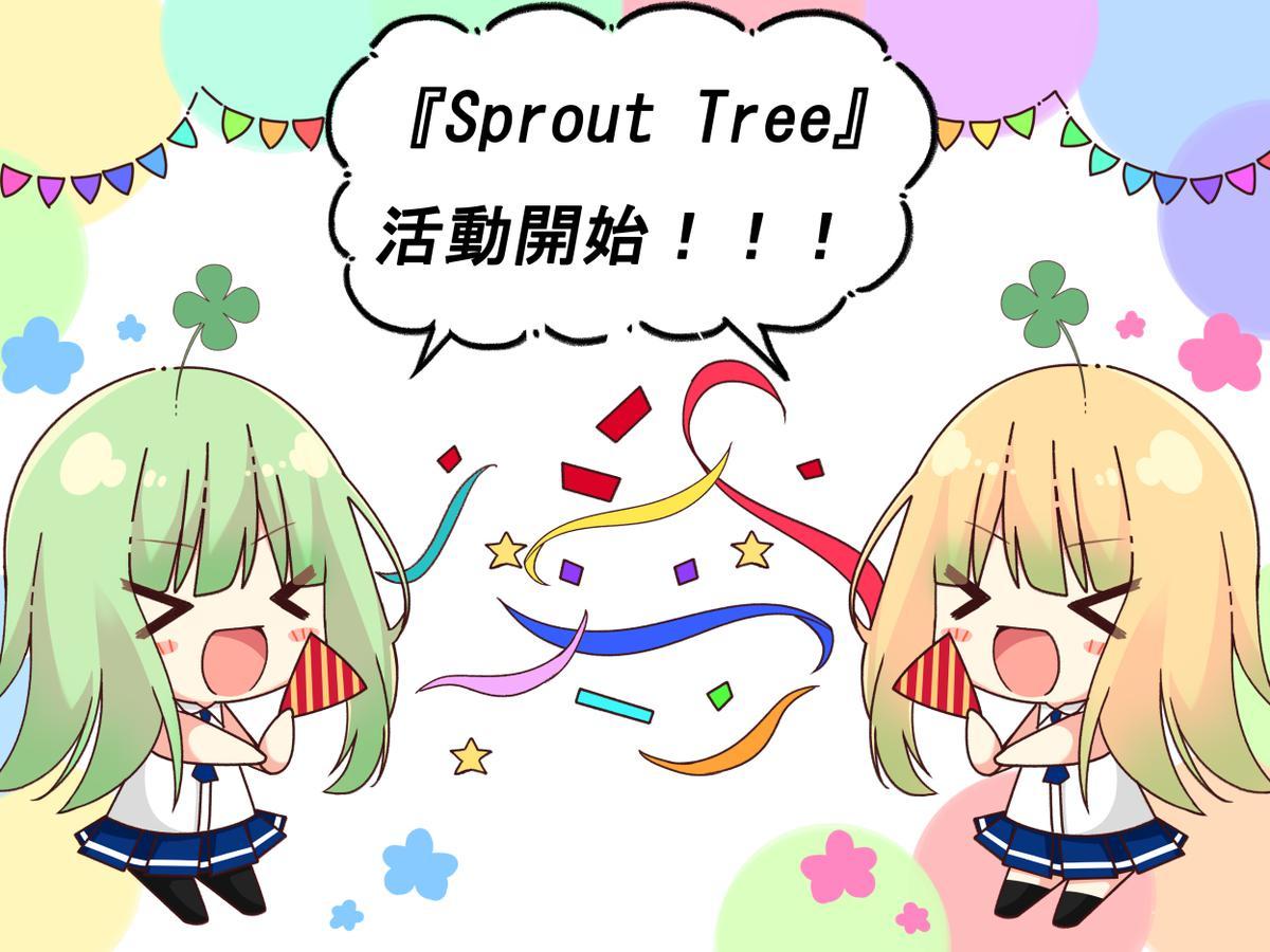 思いを乗せて届ける!同人ゲームサークル「Sprout Tree」立ち上げメンバー募集!