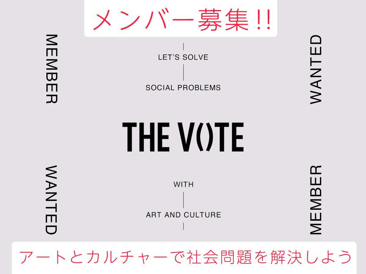 【THE VOTE 運営メンバー募集】学生も大歓迎!