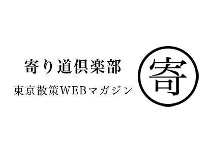 【散策の魅力を発信する】散策WEBマガジン「寄り道倶楽部」メンバー募集!
