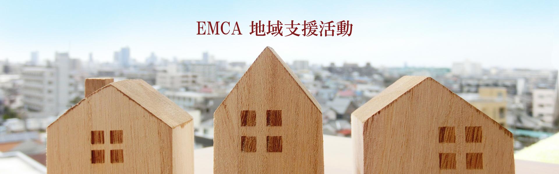EMCA地域支援活動