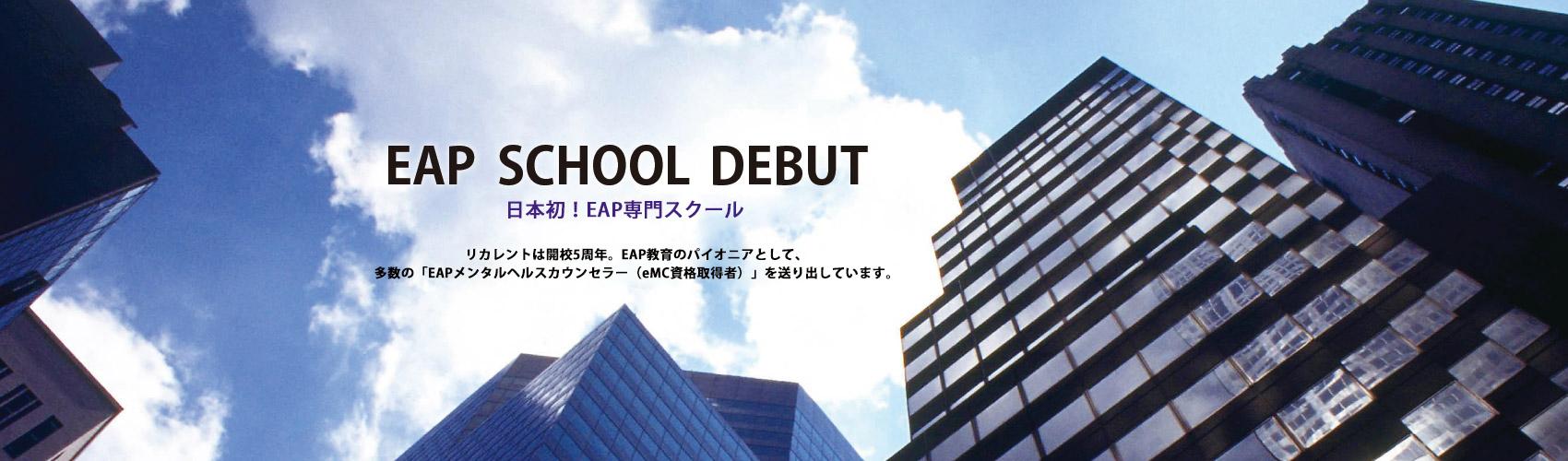 日本初!EAP専門スクール