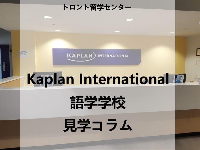 Kaplan Toronto 語学学校に見学に行ってきました