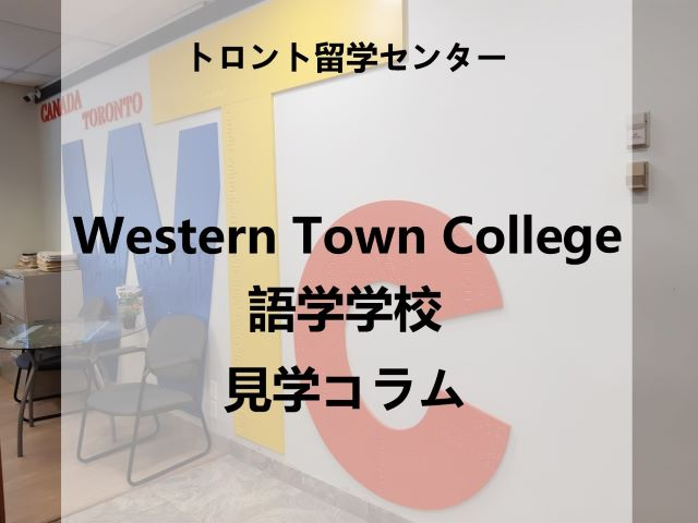 Western Town College 語学学校に見学に行ってきました