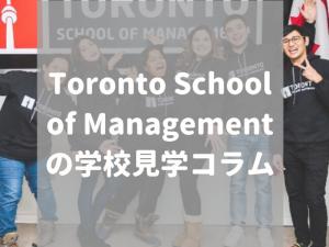 Toronto School of Management学校見学コラム