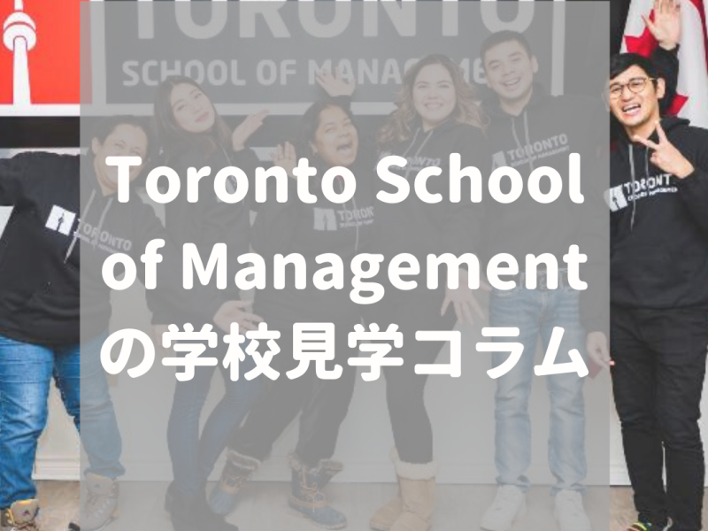 Toronto School of Management学校見学コラム