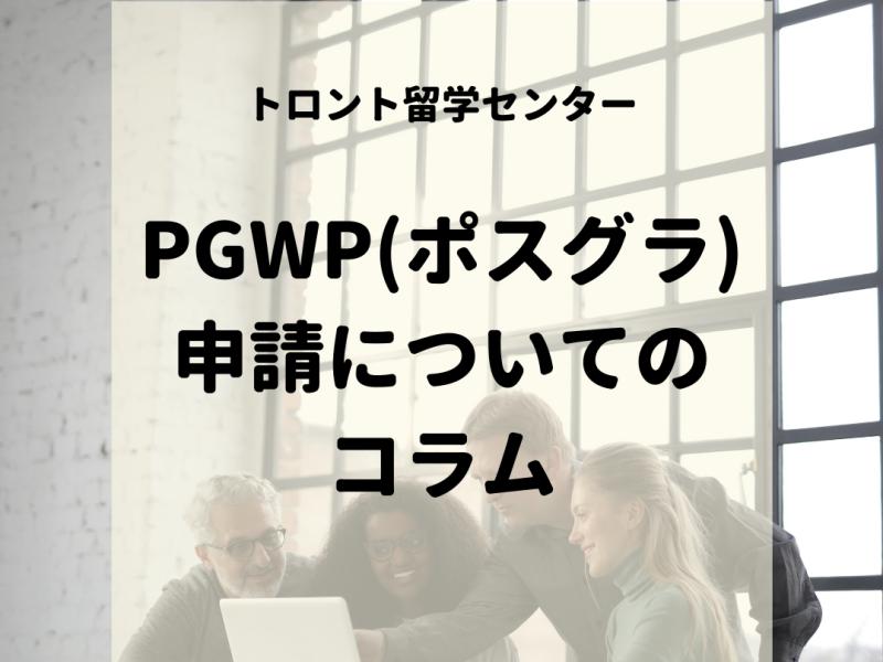 PGWP(ポスグラ)の申請について