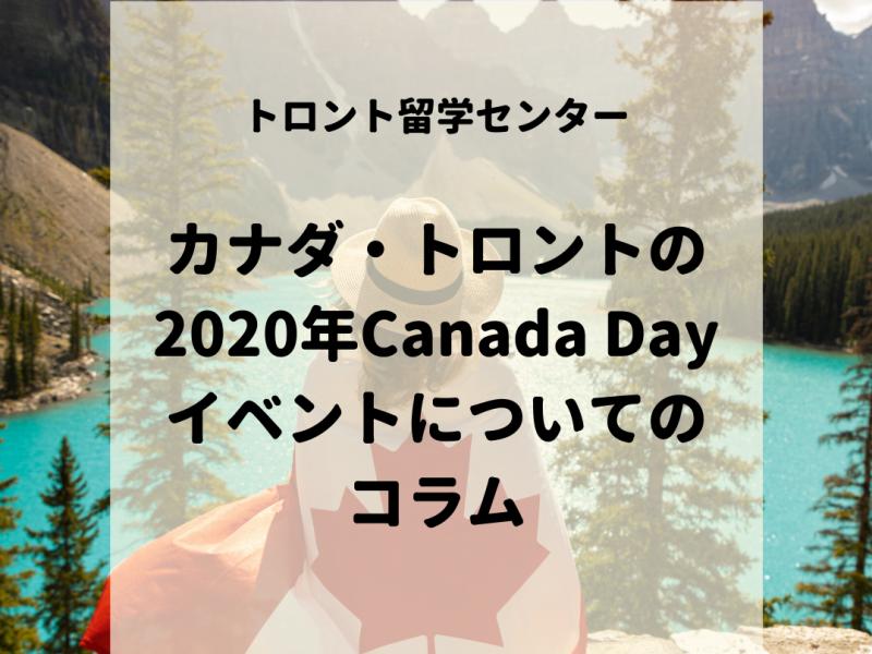 2020年カナダ・トロントのCanada Dayイベント