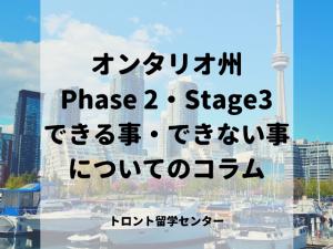 オンタリオ州Phase 2・Stage3でできる事・できない事