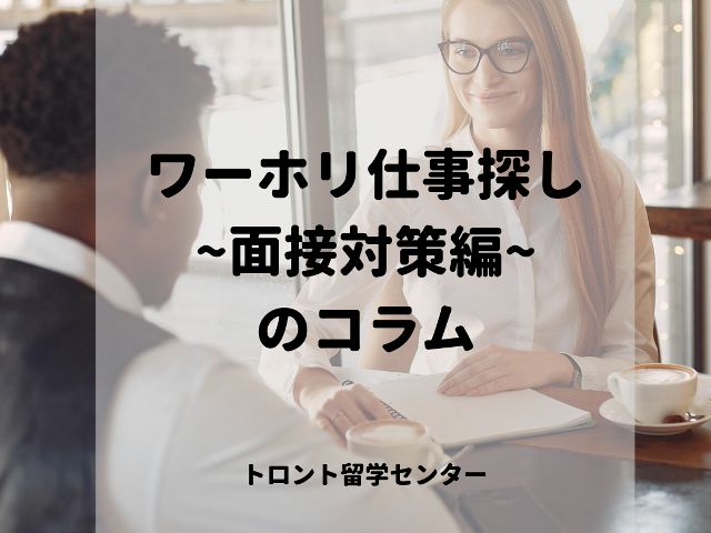 カナダワーホリ仕事探し~面接対策編~