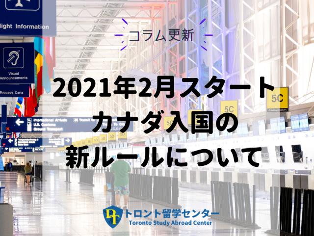 【コロナ禍】2021年2月22日スタートのカナダ入国の新ルール