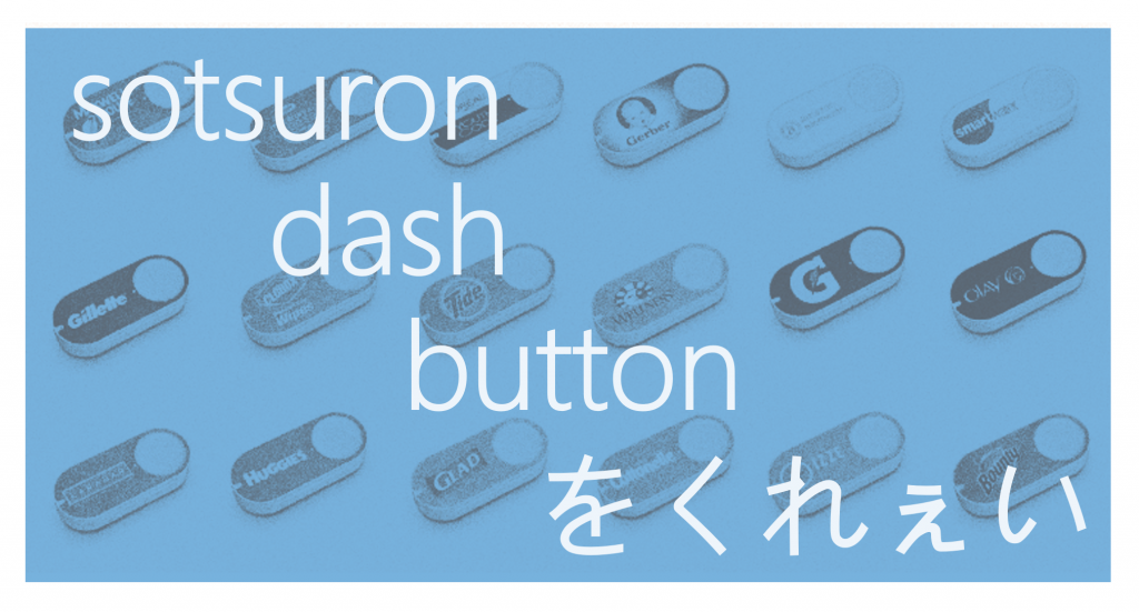 sotsuron dash buttonをくれぇい