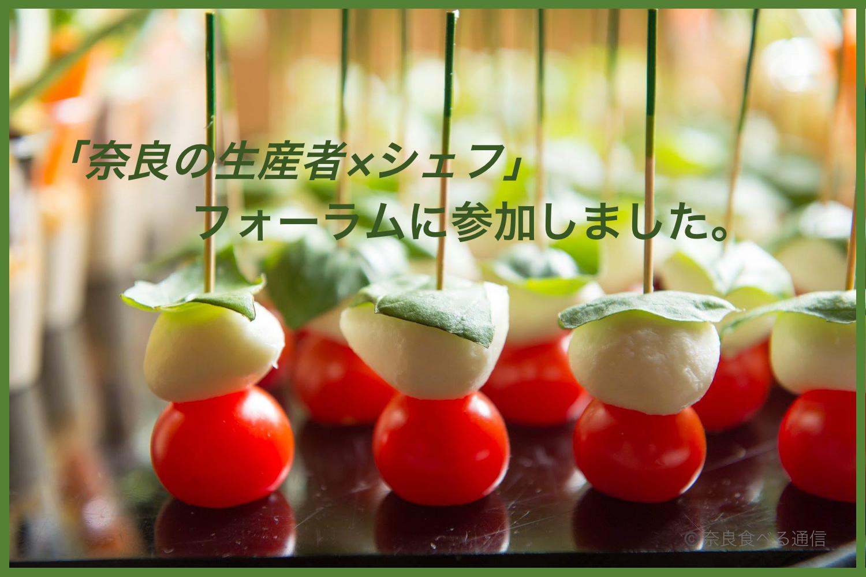「奈良の生産者×シェフ」フォーラムへ参加しました
