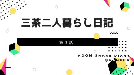 「三茶二人暮らし日記」第3話 ~2人暮らしの工夫編~
