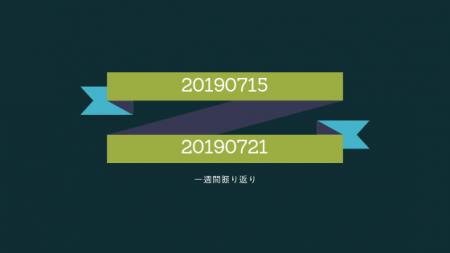 20190715~20190721