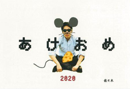 2020年に届いた年賀状を紹介します
