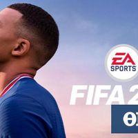 Σταματάει η συνεργασία της FIFA με την EA Sports μετά από 30 χρόνια
