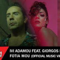 Ήβη Αδάμου feat. Γιώργος Μαζωνάκης - Φωτιά Μου - Official Music Video