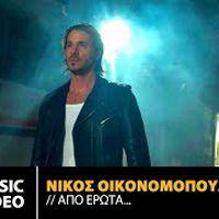 Νίκος Οικονομόπουλος - Από Έρωτα...   Official Music Video (4K)