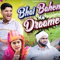 Bhai Bahen Ke Draame   the mridul   Pragati   Nitin