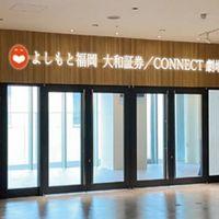 吉本興業が549人収容の常設劇場を福岡にオープン、こけら落としに華大、ロバートら