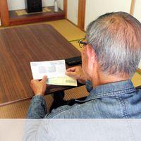 米政府から約15万円小切手が突然 日本の高齢者に次々 [新型コロナウイルス]