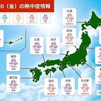 30日 関東、東海、東北を中心に非常に激しい雨や雷雨 熱中症厳重警戒(気象予報士 高橋 則雄 2021年07月30日)