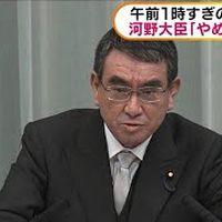 河野大臣「やめたらいい」 深夜の会見に苦言(2020年9月17日)