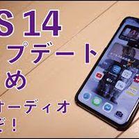 本日リリース!iOS 14アップデートの主要新機能をまとめて試す・AirPods Proの空間オーディオが凄い!
