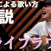 【ドライフラワー】歌手志望必見!!歌が上手くなる方法教えます