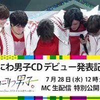 【#なにわ男子デビュー 決定 】「なにわ男子 First Arena Tour 2021 #なにわ男子しか勝たん」MC生配信!!!!!!! 〜 7月28日(水)12時公演 〜