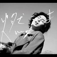 "Fujii Kaze - ""MO-EH-YO"" MV Teaser"