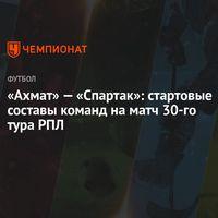 «Ахмат» — «Спартак»: стартовые составы команд на матч 30го тура РПЛ