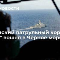 Британский патрульный корабль 'Трент' вошел в Черное море