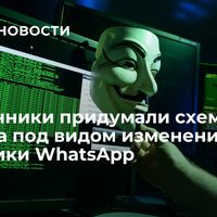 Мошенники придумали схему обмана под видом изменения политики WhatsApp