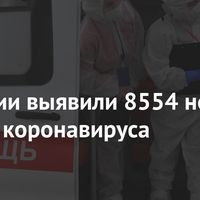 В России выявили 8554 новых случая коронавируса