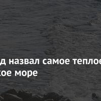 Вильфанд назвал самое теплое российское море