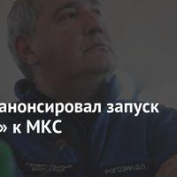 Рогозин анонсировал запуск «шарика» к МКС