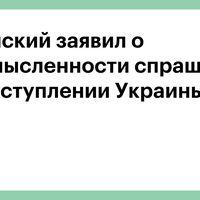 Зеленский заявил о бессмысленности спрашивать ЕС о вступлении Украины