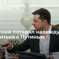 Зеленский потерял надежду встретиться с Путиным