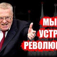 Скандал! Жириновский пригрозил революцией в ответ на задержание Фургала!