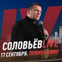 ⚡️ Срочно | Лукашенко закрыл границы | Бутылка для Навального? |  Соловьёв LIVE