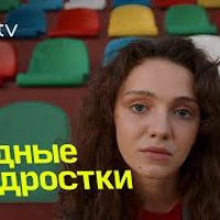 Трудные подростки | 2 сезон 8 серия | more.tv