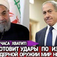 """Иран Готов Стереть Тель-Авив/ """"Израиль Будет Забыт!"""""""