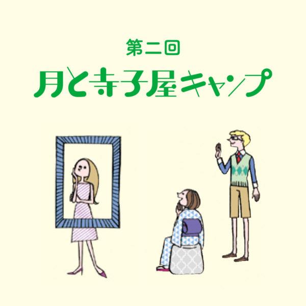 第二回 月と寺子屋キャンプ 12月5日(土)開催