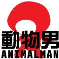 動物男~ANIMALMAN~