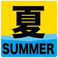 夏〜SUMMER〜